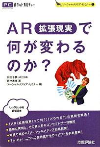 【送料無料】AR(拡張現実)で何が変わるのか?