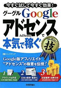 【送料無料】Googleアドセンスで本気で稼ぐコレだけ!技 [ リンクアップ ]