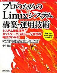 【送料無料】プロのためのLinuxシステム構築・運用技術 [ 中井悦司 ]