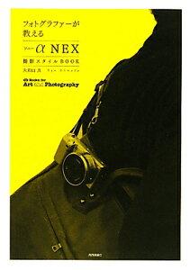 【送料無料】フォトグラファーが教えるソニーα「NEX」撮影スタイルBOOK [ 大和田良 ]