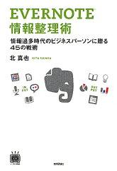 【送料無料】EVERNOTE情報整理術