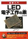 【送料無料】基礎入門LED電子工作の素