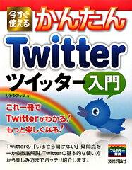 【送料無料】今すぐ使えるかんたんTwitterツイッター入門