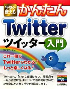 【送料無料】今すぐ使えるかんたんTwitterツイッター入門 [ リンクアップ ]