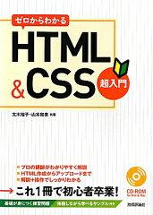 【送料無料】ゼロからわかるHTML&CSS超入門