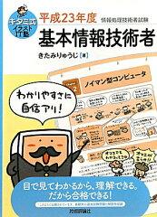 【送料無料】キタミ式イラストIT塾基本情報技術者(平成23年度)