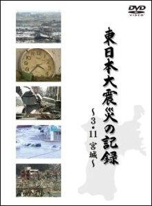 【送料無料】DVD>東日本大震災の記録〜3.11宮城〜