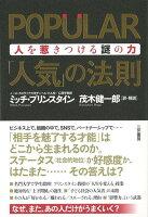 【バーゲン本】POPULAR人気の法則