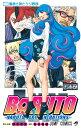 BORUTO-ボルトー 15 -NARUTO NEXT GENERATIONS- (ジャンプコミックス) [ 池本 幹雄 ]