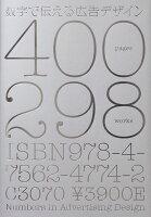 9784756247742 1 3 - 2021年広告デザインの勉強に役立つ書籍・本まとめ