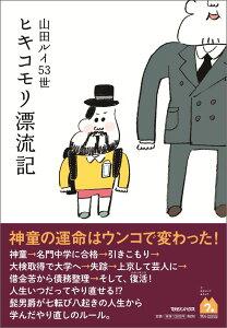 ヒキコモリ漂流記 [ 山田ルイ53世 ]