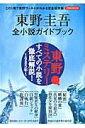 【送料無料】東野圭吾全小説ガイドブック
