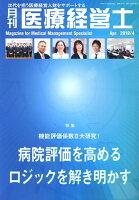 月刊医療経営士(2019 4月号)