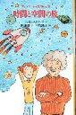 アルバートおじさんの時間と空間の旅 (くもんの海外児童文学) [ ラッセル・スタナード ]