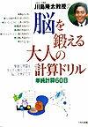 【送料無料】川島隆太教授の脳を鍛える大人の計算ドリル