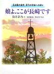 娘よ、ここが長崎です 永井隆の遺児、茅乃の平和への祈り [ 筒井茅乃 ]