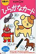 【入園】<br>ひらがなカード第2版