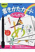 【入園】<br>書きかたカード(ひらがな)第2版
