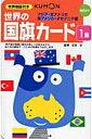 【送料無料】世界の国旗カード(1集(アジア・北アメリカ・南ア) [ 公文公 ]