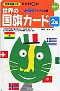 世界の国旗カード(2集(ヨーロッパ・アフリカ編)) [ 公文公 ]