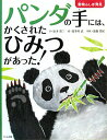 パンダの手には、かくされたひみつがあった! 山本省三(児童文学)