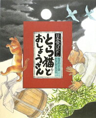【送料無料】とら猫とおしょうさん [ 小沢俊夫 ]