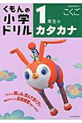 【送料無料】1年生のカタカナ改訂新版 [ あいげん社 ]