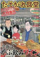 たそがれ食堂(vol.21)