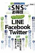 【送料無料】SNSお得技ベストセレクション