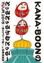 【楽天ブックスならいつでも送料無料】KANA-BOON MOVIE 03 KANA-BOONのとぅるとぅるかむとぅる...