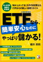 ETF(上場投資信託)なら、簡単安心なのにやっぱり儲かる! [ 櫻井 英明 ]