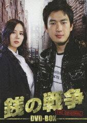 銭の戦争 THE ORIGINAL DVD-BOX