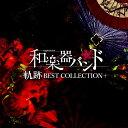 軌跡 BEST COLLECTION+ (MUSIC VIDEO盤 CD+Blu-ray+スマプラ) [ 和楽器バンド ]