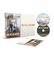 だいじょうぶ3組 DVD(2枚組)