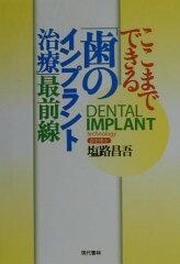 【送料無料】ここまでできる「歯のインプラント治療」最前線