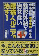 【送料無料】整形外科で治せない腰痛・ヘルニアを治す!