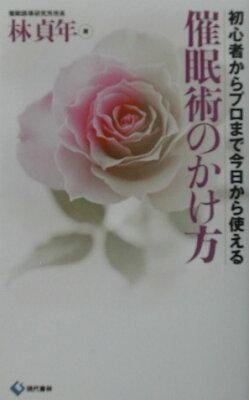 【送料無料】催眠術のかけ方
