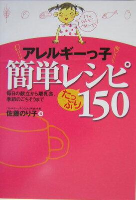 【送料無料】アレルギ-っ子簡単レシピたっぷり150