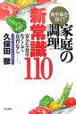 【送料無料】食中毒を防ぐ!家庭の調理・新常識110