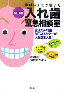 【送料無料】歯科技工士が書いた入れ歯至急相談室改訂新版 [ 宮野たかよし ]
