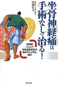 【送料無料】坐骨神経痛は手術なしで治る!