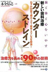 【送料無料】新しい歯科治療「カウンタ-ストレイン」 [ 木全信之 ]