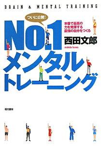【送料無料】No.1メンタルトレーニング [ 西田文郎 ]