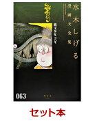 水木しげる漫画大全集第1期C(13冊セット)