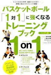 バスケットボール「1対1」に強くなるトレーニングブック ハンディ版