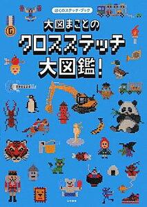 【送料無料】大図まことのクロスステッチ大図鑑!
