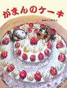【送料無料】がまんのケーキ [ かがくいひろし ]