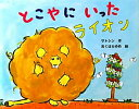サトシン/おくはらゆめ『とこやにいったライオン』教育画劇