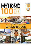 MY HOME 100選(vol.10)