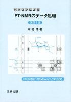 パソコンによるFT-NMRのデータ処理改訂2版
